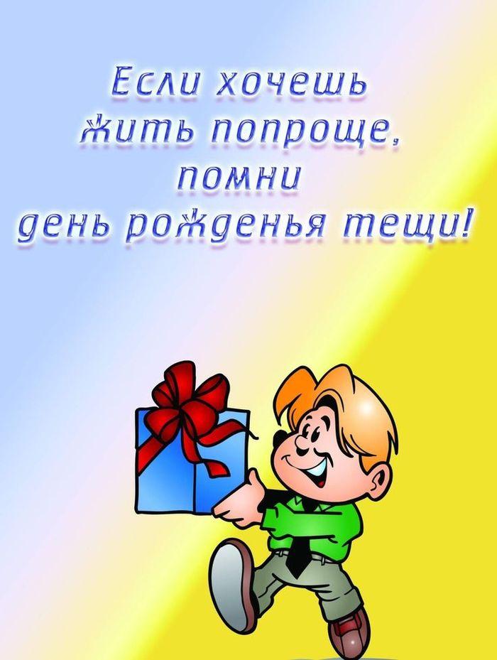 С днем рождения теще от зятя открытки, поцелуи