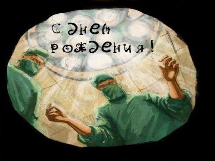 Февраля прикольные, открытки для врача с днем рождения