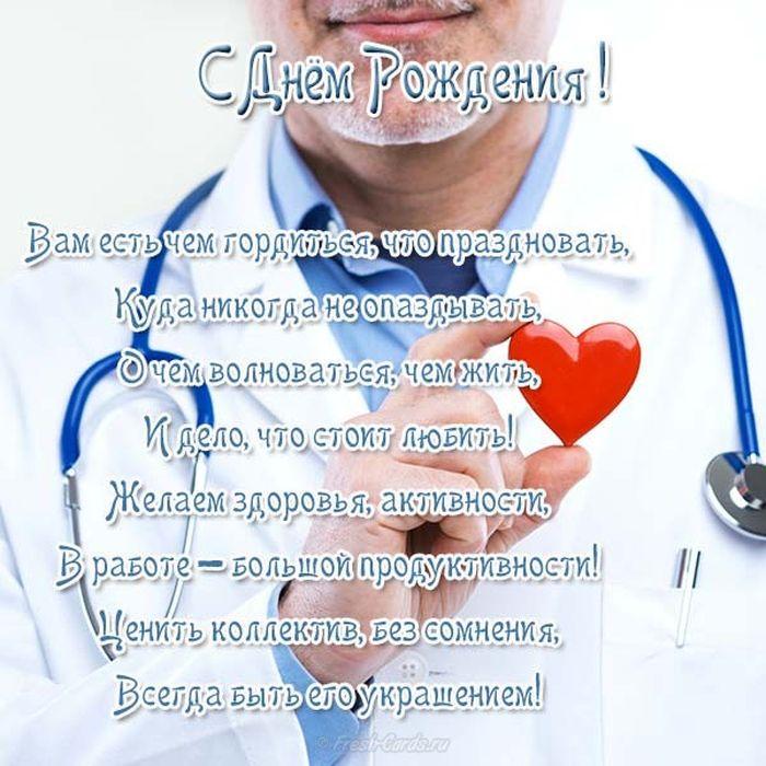 Поздравления юбилеем врачу мужчине