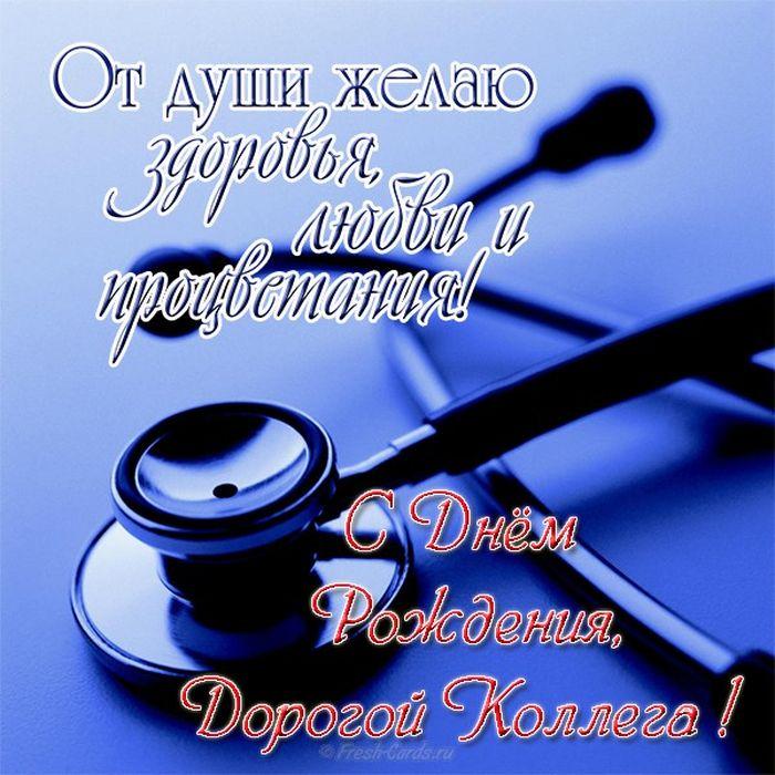 Поздравления врачу начальнику с днем рождения