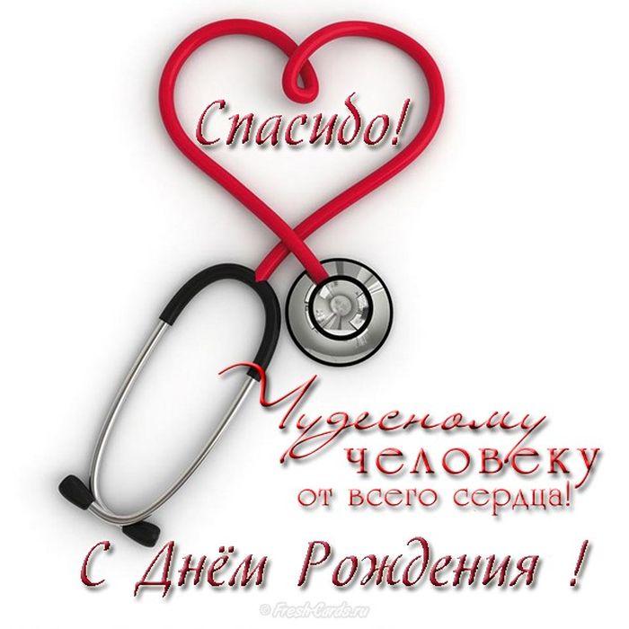 Влюбленными голубями, анимационную открытку с днем рождения женщине медику