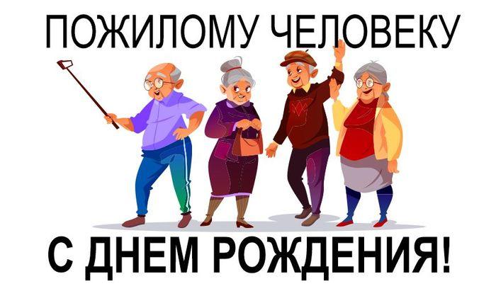 Открытки с юбилеем пожилому человеку