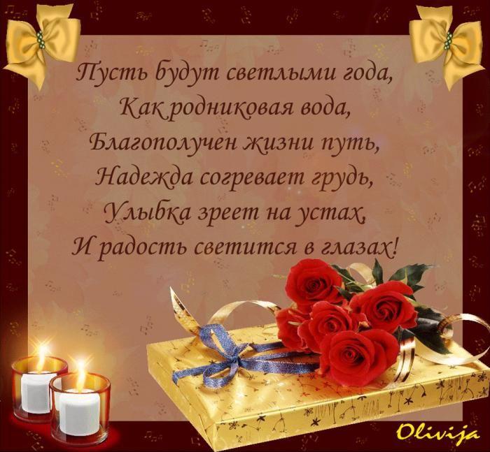 Поздравление с днем рождения важного человека