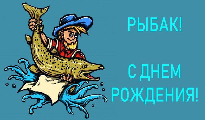 Прикольные картинки с днем рождения рыбак