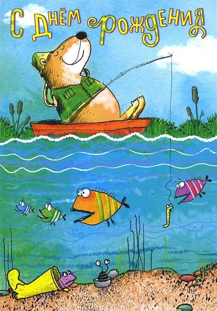 поздравительные прикольные поздравления с днем рождения рыбе отдохнуть, стоит ехать