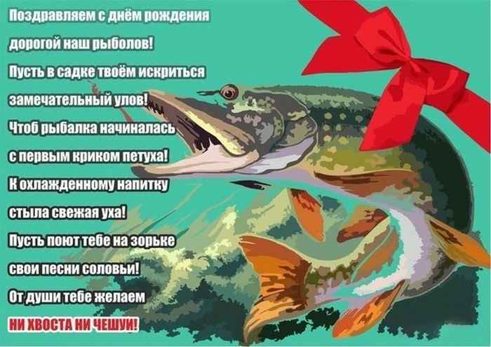 Поздравления с днем рождения рыбаку матерные