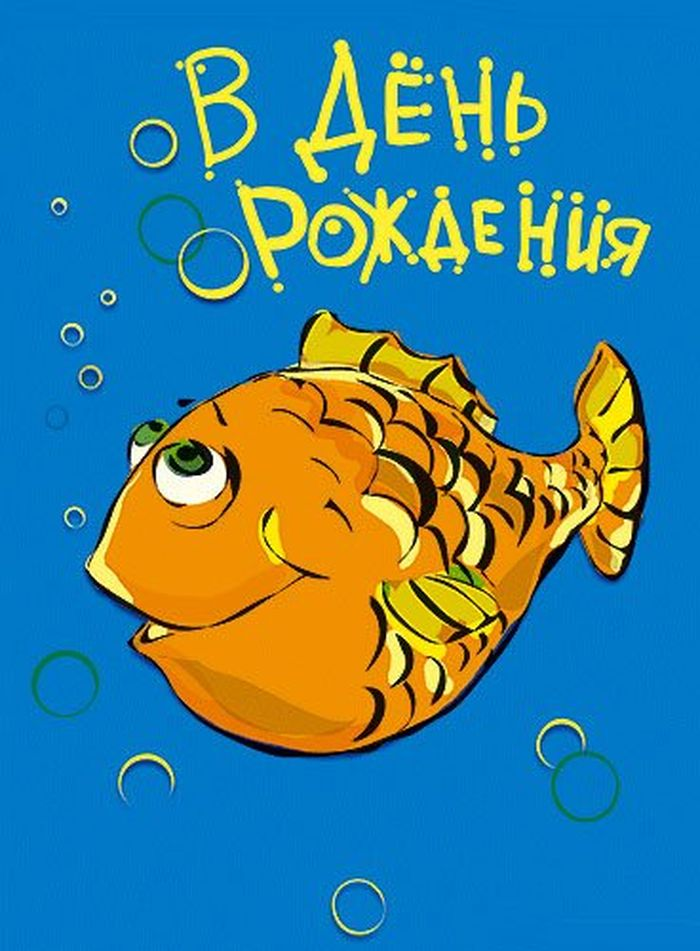 прикольные поздравления с днем рождения рыбе больше багажник