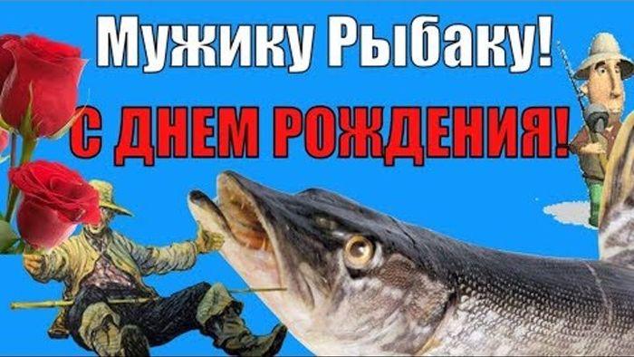 Поздравление с днем рождения мужчине рыбаку картинки