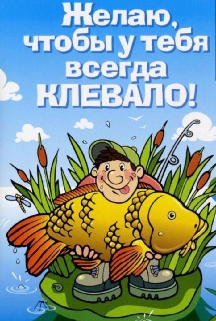 Поздравление с днем рождения от рыбака