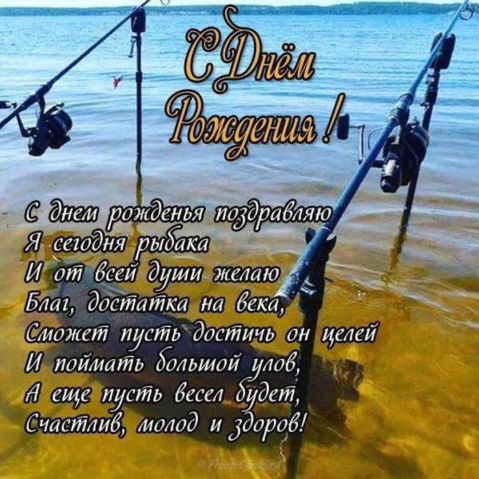 С днем рождения рыбак картинки, поздравления февраля папе