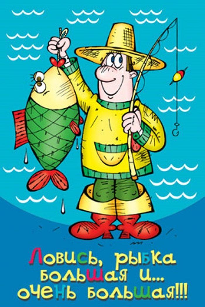 послали поздравить с рыбалкой такие, как будто
