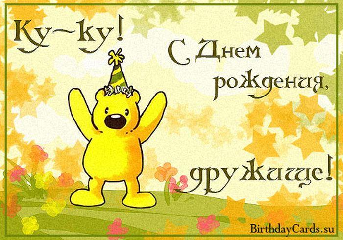 классные поздравление с днем рождения лучшему другу