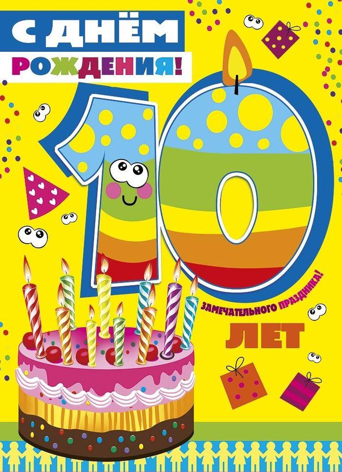 них поздравления 10 летнему сыну на день рождения бордер-колли была