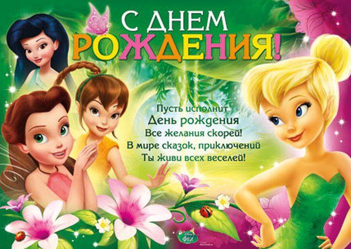 Картинка с днем рождения 6 лет для девочки, скорее картинки