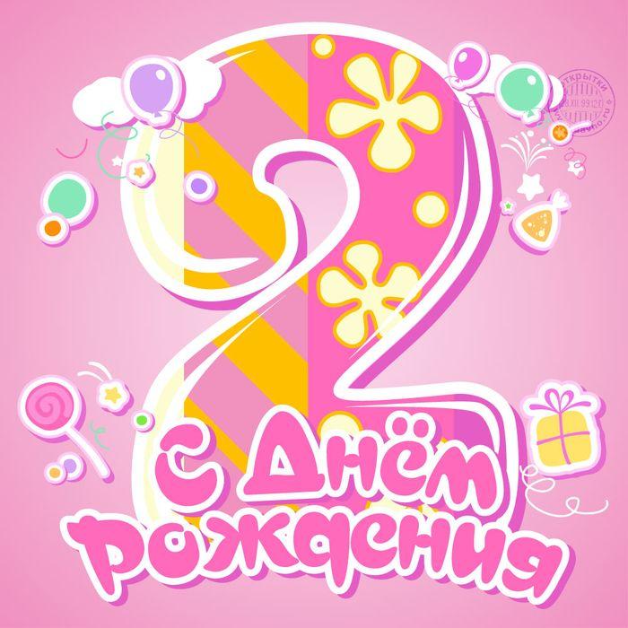 Смс поздравление с днем рождения девочку 2 года