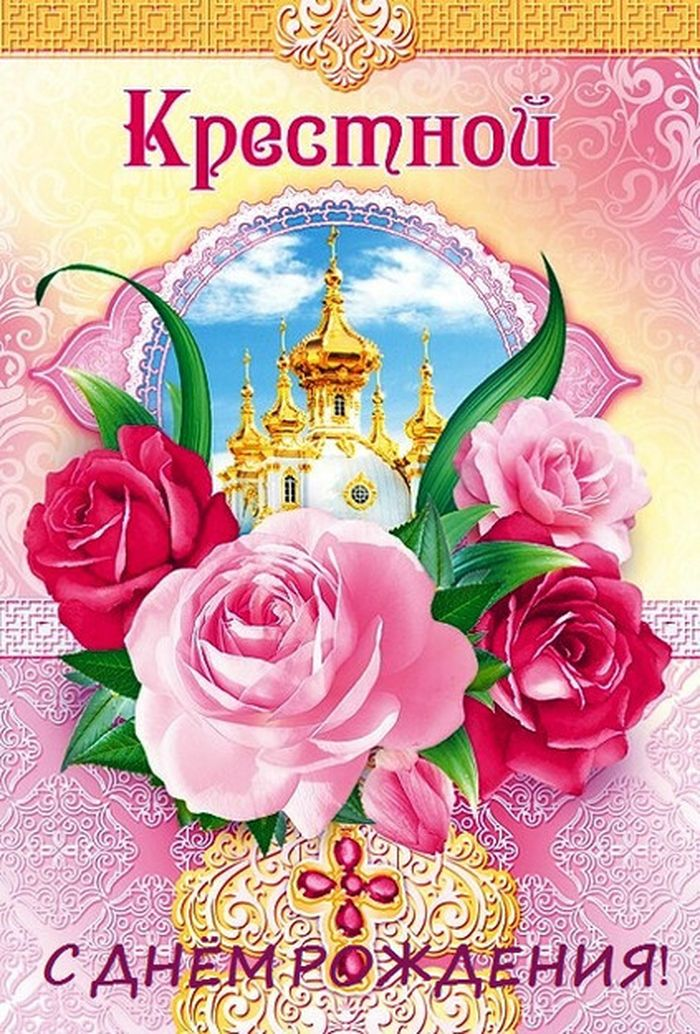 Поздравления открытка с днем рождения крестнице