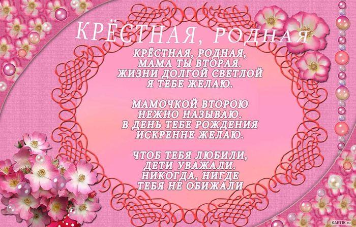 Музыкальные открытки с днем рождения крестнице от крестной мамы, днем рождения марку