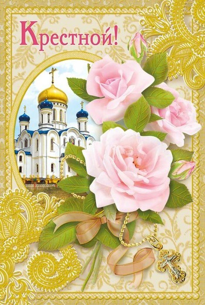 Поздравления крестницы с днем рождения открытки