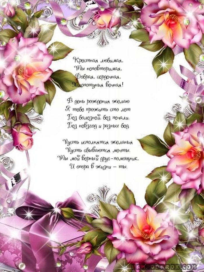 Поздравление с днем рождения крестнице для мамы