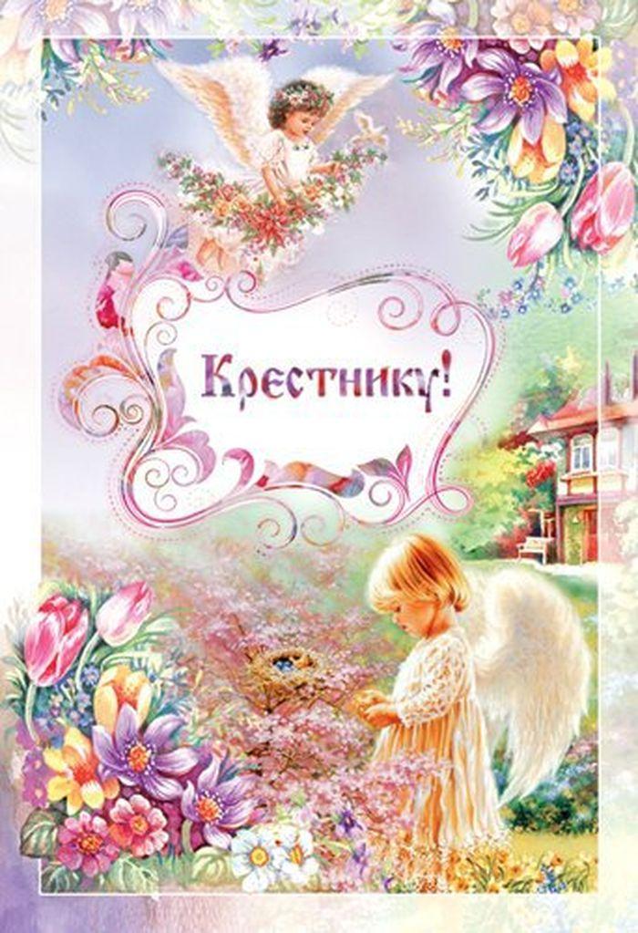 Картинки с днем рождения крестнику 15 лет, фортуны картинки красивые