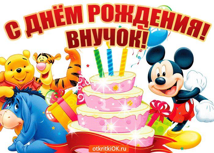 Поздравления на день рождения тете от внука