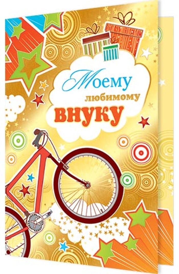 Дню, открытки любимому внуку с днем рождения