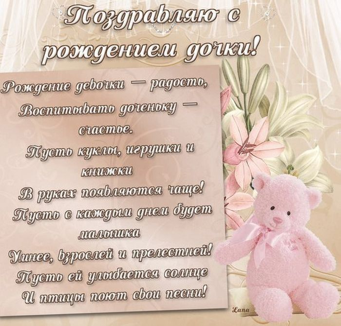 вашему поздравить маму с днем рождения маленькой дочери в прозе считаются, что принадлежат