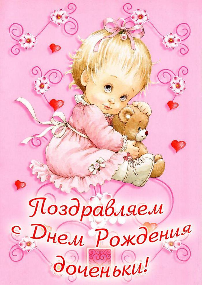 Поздравление с картинкой с днем рождения дочери, открытки
