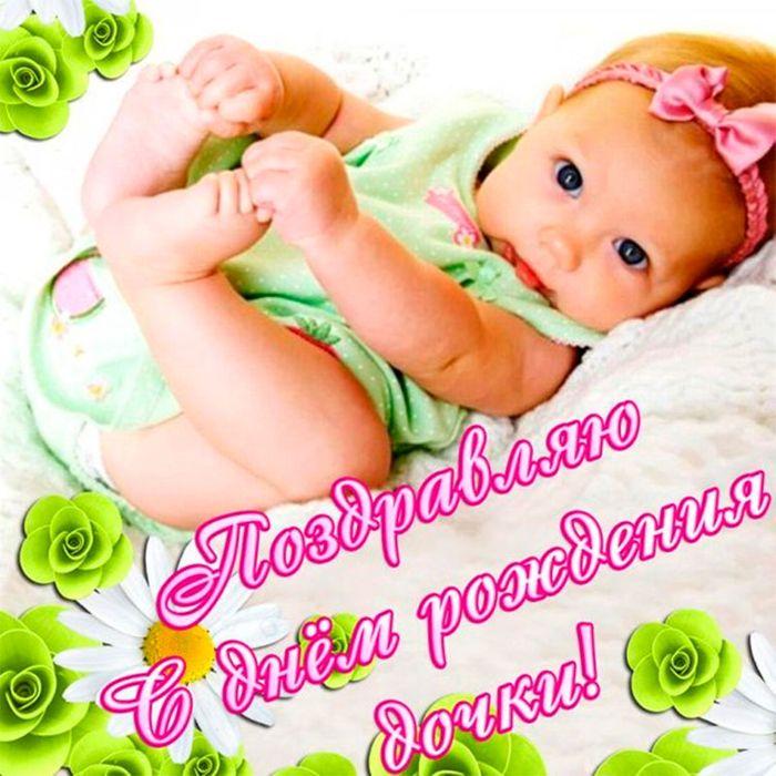 Картинки поздравить маму с днем рождением дочери