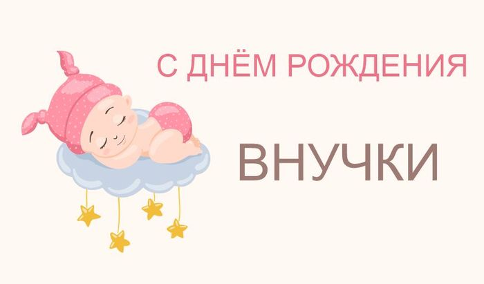Про, открытки с днем рождения правнучки для деда