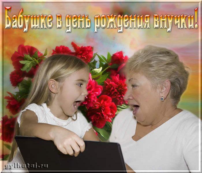 Красивые картинки с днем рождения внучки
