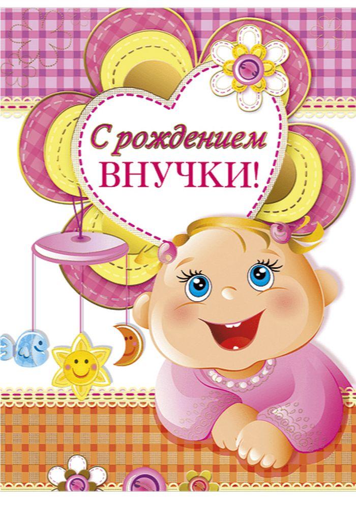 Картинки поздравления бабушки с днем рождения внучки