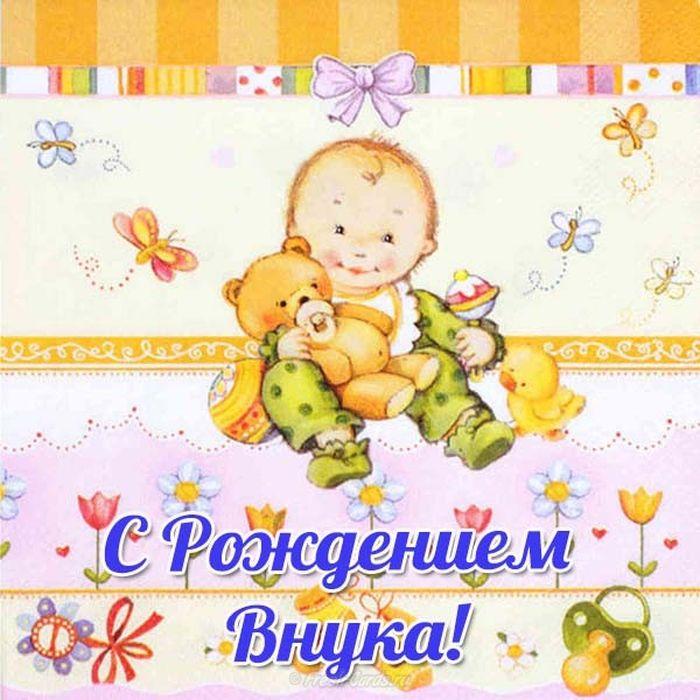 Картинка с рождением внука поздравления бабушке, картинки прикольные