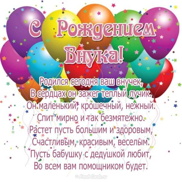 Поздравление в смс с днем рождения внуку