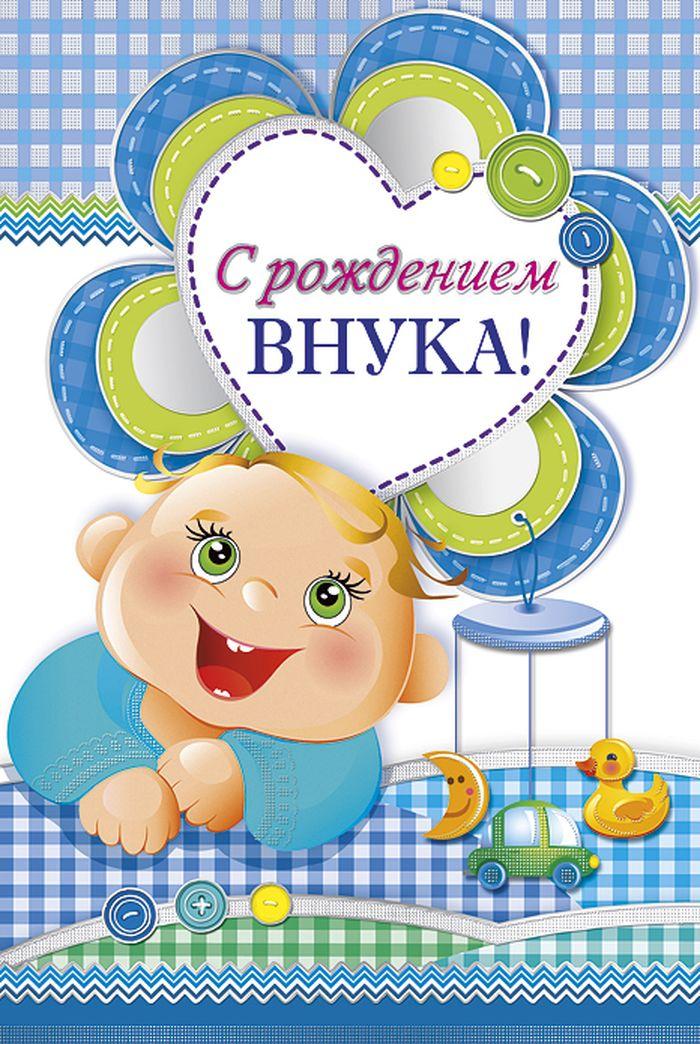 красивые открытки с рождением внука для деда дышащие, влагозащитные костюмы