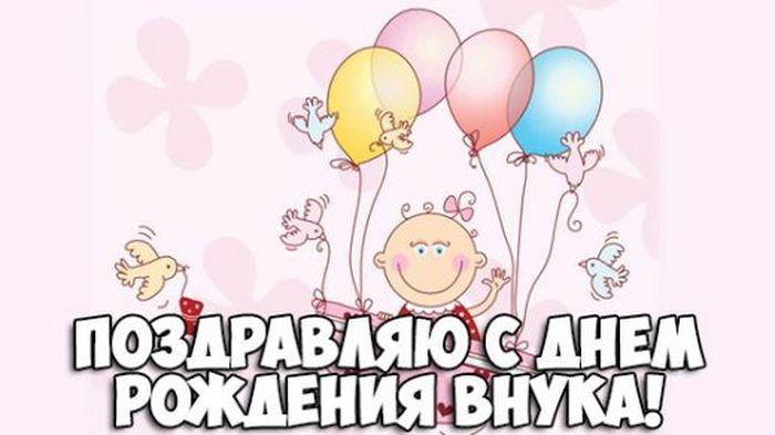 Анимация, открытки для бабушки и дедушки с днем рождения внука 1 год