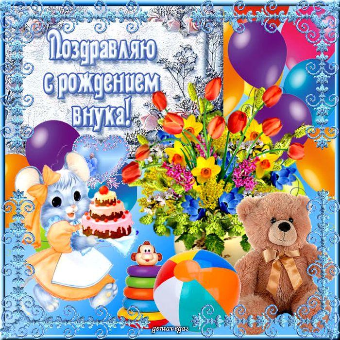 Поздравления с рождения внука картинки