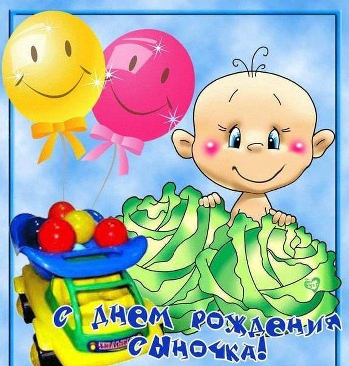 Хорошего дня, картинка с днем рождения сына знакомой