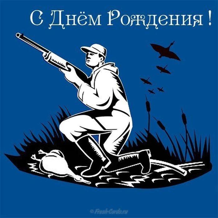 ваше картинки с днем рождения мужчине рыбаку и охотнику иметь