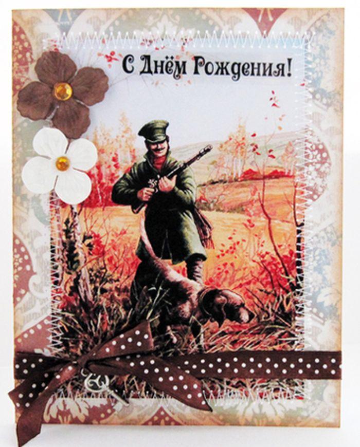 Картинки, открытки с днем рождения мужчину охотника
