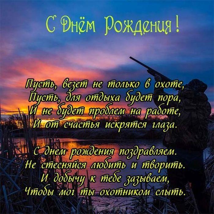 Открытки с днем рождения мужчине-охотнику, романтическую открытку своими