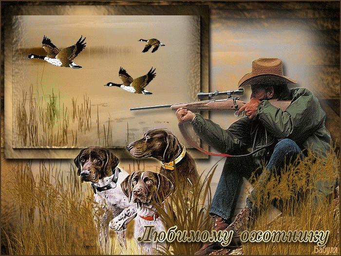 Открытка для охотника с добрым утром
