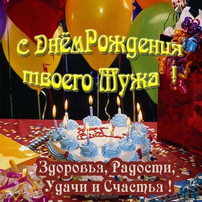 Гифки подруге с днем рождения ее мужа