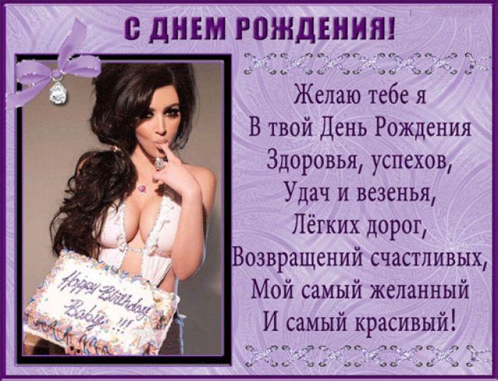 Поздравления с днем рождения жене от любовницы