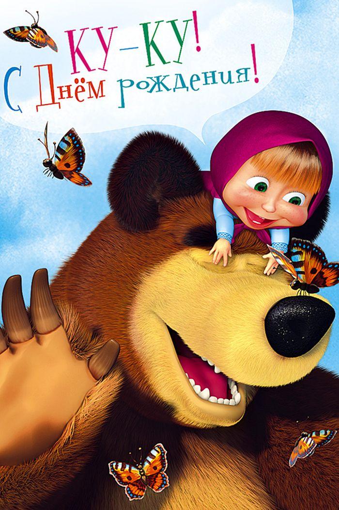 Поздравления, с днем рождения от маши и медведя картинки