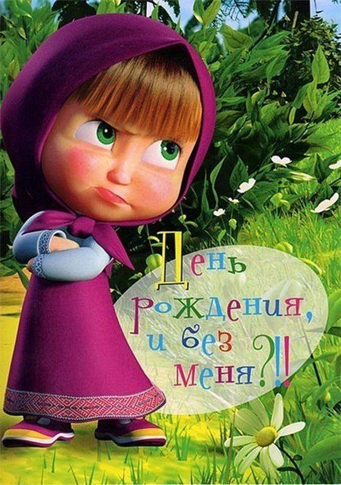 Маша на открытке, открытка