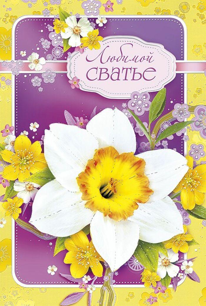 Фото открыток с днем рождения свахе