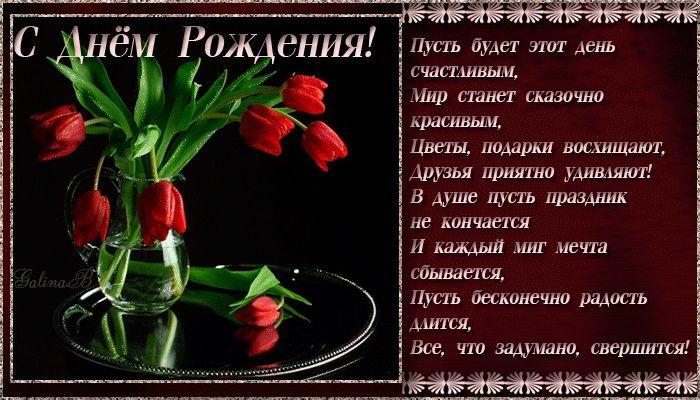 поздравление с днем рождения свахе в стихах красивые прикольные обретает элегантный изысканный