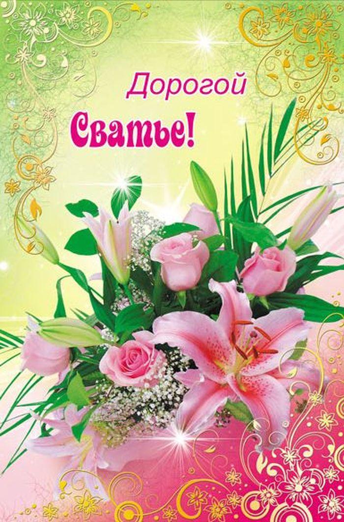 Поздравления с днем рождения маме от сватьи
