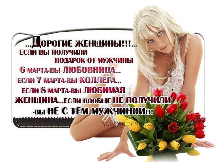 Поздравление для любовницы с 8 марта